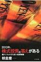 2013年 株式投資に答えがある 超インフレに打ち克つ投資戦略 / 朝倉慶 【本】