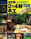 決定版2×4材木工 学研ムックdiyシリーズ / ドゥーパ!編集部 【ムック】