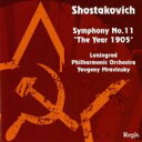 Shostakovich ショスタコービチ / 交響曲第11番『1905年』 ムラヴィンスキー&レニングラード・フィル 輸入盤 【CD】