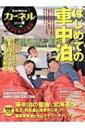 カーネル 13 夏 地球丸ムック 【ムック】