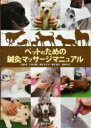 【送料無料】 ペットのための鍼灸マッサージマニュアル / 石野孝 【本】