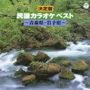 決定盤 民謡カラオケ ベスト 青森県 岩手県 【CD】