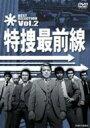 特捜最前線 BEST SELECTION VOL.2 【DVD】