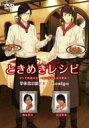 ときめきレシピ フランス料理の巻〜野島裕史 安元洋貴〜 【DVD】