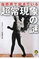 自然界で起きている超常現象の謎 KAWADE夢文庫 / ミステリーゾーン特報班編 【文庫】