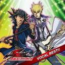 遊☆戯☆王5D's ヴォーカルベスト 【CD】