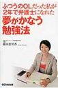 ふつうのOLだった私が2年で弁護士になれた夢がかなう勉強法 / 篠田恵里香 【本】