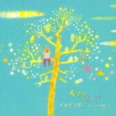 【送料無料】 黒坂黒太郎 / 希望のコカリナ 〜よみがえった石巻アカマツの奇跡 【CD】