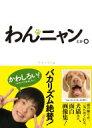 わんニャンとか。 犬猫ほか、面白画像集 / アスペクト編 【単行本】