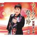 天童よしみ テンドウヨシミ / ソーラン祭り節 【CD Maxi】