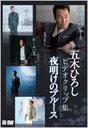 五木ひろし イツキヒロシ / 五木ひろしビデオクリップ集: 夜明けのブルース 【DVD】