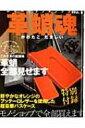 【送料無料】 レザークラフトブック 1革蛸魂 ワールドムック 【ムック】