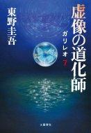 虚像の道化師 ガリレオ 7 / 東野圭吾 ヒガシノケイゴ 【本】