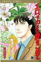 エロイカより愛をこめて 39 プリンセス・コミックス / 青池保子 アオイケヤスコ 【コミック】