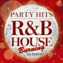 艺人名: D - DJ HIROKI / PARTY HITS 〜R & B HOUSE〜 BURNING Mixed by DJ HIROKI 【CD】