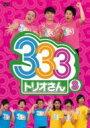 パンサー・ジャングルポケット・ジューシーズ / 333(トリオさん)3 【DVD】