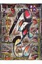 bun‐ten vol.42 システィーナ礼拝堂天井画完成五百周年記念特集号 【全集 双書】