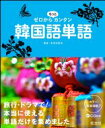 【送料無料】 ゼロからもっとカンタン韓国語単語cd付 【単行本】