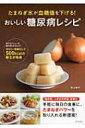 たまねぎ氷が血糖値を下げる!おいしい糖尿病レシピ / 村上祥子 【本】