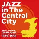 精选辑 - 大名古屋ジャズ Jazz In The Central City: Great Nagoya's Tsuru Asahi 【CD】