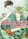 SUPER LOVERS 5 あすかコミックスCL-DX / あべ美幸 【コミック】