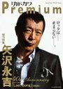 別冊カドカワ Premium 総力特集 矢沢永吉 / 矢沢永吉 ヤザワエイキチ 【ムック】