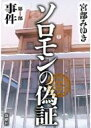ソロモンの偽証 第1部 事件 / 宮部みゆき ミヤベミユキ 【本】