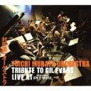 Artist Name: Y - 村田陽一オーケストラ / Tribute To Gil Evans Live At 新宿ピットイン 【CD】