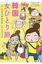 【送料無料】 韓国 女ひとり旅 / ミカヅキカンナ 【単行本】