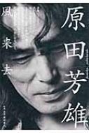 【送料無料】 原田芳雄 風来去 / 原田芳雄 ハラダヨシオ 【本】