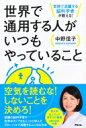 中野信子 アイテム口コミ第5位