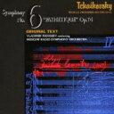 作曲家名: Ta行 - Tchaikovsky チャイコフスキー / 交響曲第6番『悲愴』 フェドセーエフ&モスクワ放送交響楽団(1991) 【CD】