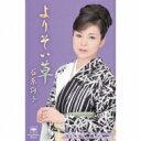 楽天HMV&BOOKS online 1号店石原詢子 イシハラジュンコ / よりそい草 (お得盤カセット) 【Cassette】