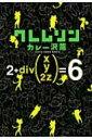 クレムリン 6 モーニングkc / カレー沢薫 【コミック】