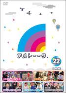 アメトーーク! DVD 22 【DVD】の商品画像