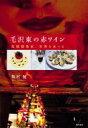 【送料無料】 毛沢東の赤ワイン 電脳建築家、世界を食べる / 坂村健 【単行本】