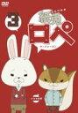 紙兎ロペ3 <サードシーズン> 【DVD】