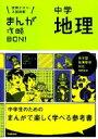 中学地理 改訂版 まんが攻略bon!1 / 学研教育出版 【全集・双書】