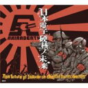 AKIRADEATH / The Future of Japanese Digital Hardcore!!!!-日本電子硬核ノ未来- 【CD】