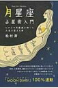「月星座」占星術入門 じぶんの月星座を知って人生を変える本 / 松村潔 【単行本】