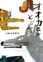オオカミがとぶひ / ミロコマチコ 【絵本】