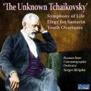Tchaikovsky チャイコフスキー / 交響曲第7番、サマーリンの栄誉のための悲歌、序曲集 スクリプカ&ロシア国立映画響 輸入盤 【CD】