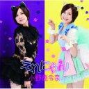 小野恵令奈 (AKB48) オノエレナ / えれにゃん 【通常盤】 【CD Maxi】