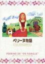 【送料無料】 ペリーヌ物語 ファミリーセレクションDVDボックス 【DVD】