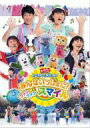 おかあさんといっしょ / NHK おかあさんといっしょ スペシャルステージ: : みんないっしょに! ファン ファン スマイル 【DVD】
