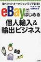【送料無料】eBayではじめる個人輸入&輸出ビジネス海外ネットオークションでプチ副業!/BUCH+【単行本】