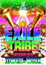 【送料無料】 EXILE エグザイル / EXILE TRIBE LIVE TOUR 2012 TOWER OF WISH 【3DVD】 【DVD】