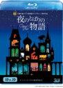 夜のとばりの物語 3D & 2Dブルーレイ 【BLU-RAY DISC】