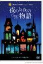 夜のとばりの物語 【DVD】
