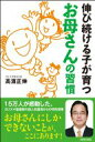 伸び続ける子が育つお母さんの習慣 / 高濱正伸 【本】
